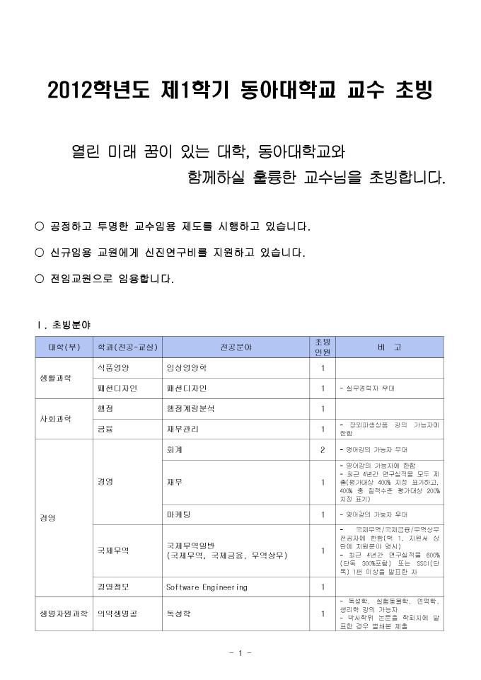 re_12-2012-1학기 동아대학교 교수 초빙 공고문_페이지_1.jpg