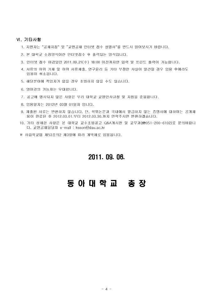 re_12-2012-1학기 동아대학교 교수 초빙 공고문_페이지_4.jpg