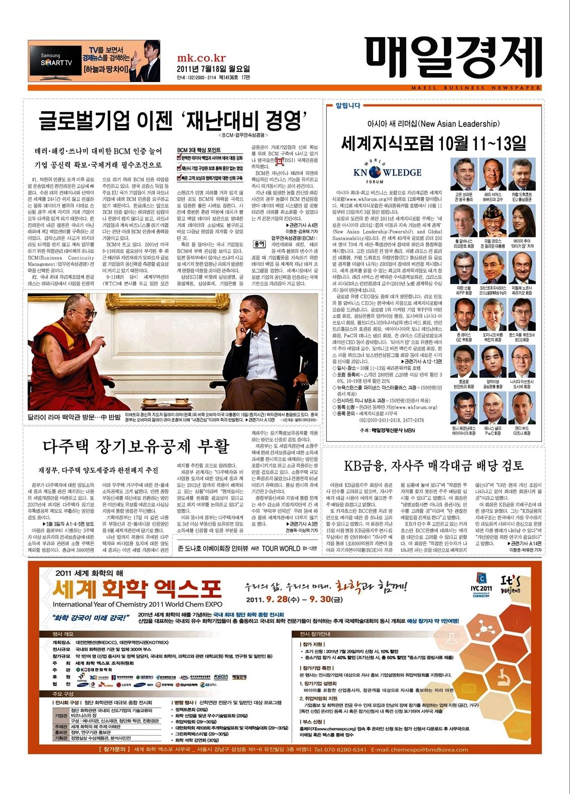매일경제_세계화학엑스포광고