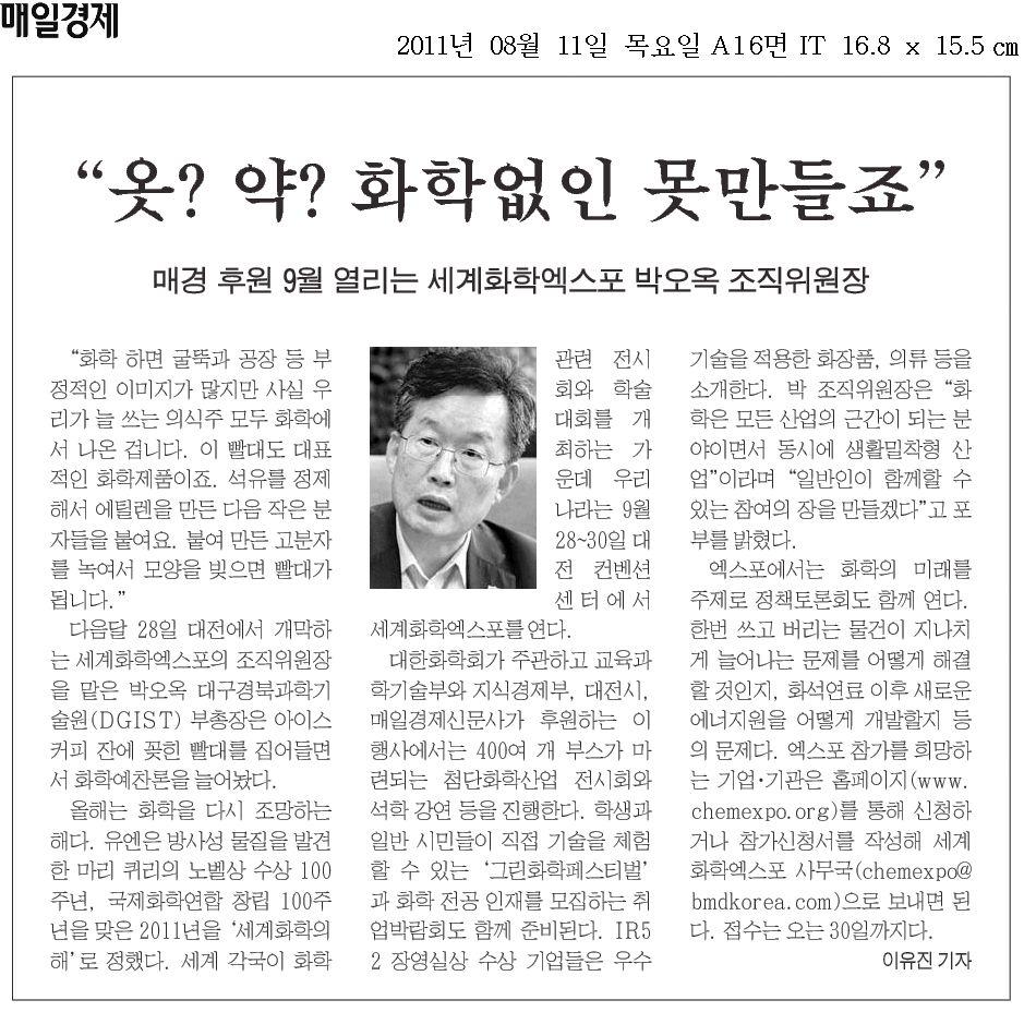 매일경제_박오옥조직위원장 인터뷰_0811